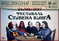 Фестиваль Стивена Кинга