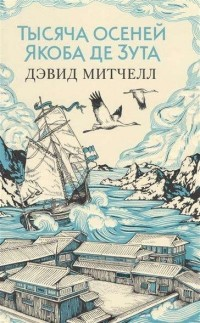 "Тысяча осеней в марте или 166-я (с хвостиками) встреча Ростовского книжного клуба ""Riverbook"""