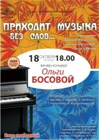 Вечер-концерт Ольги Босовой