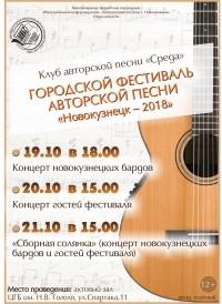 XXVI фестиваль авторской песни «Новокузнецк-2018»