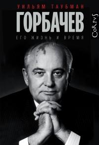 Горбачёв. Его жизнь и время. Презентация новой книги Уильяма Таубмана