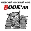Киевский книжный клуб «BOOK'ля»