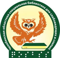 Челябинская областная специальная библиотека для слабовидящих и слепых