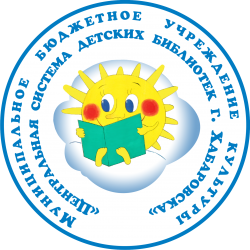"""МБУК """"Централизованная система детских библиотек г. Хабаровска"""""""
