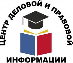 Библиотека - Центр деловой и правовой информации