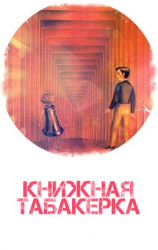 """Библиотека """"Измайловская"""""""