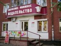Пермское книжное издательство