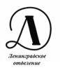 Детская литература. Ленинград