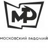 Московский рабочий