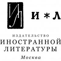 Издательство иностранной литературы