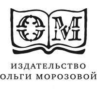 Издательство Ольги Морозовой