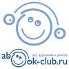 Клуб любителей аудиокниг
