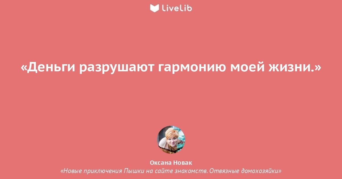 новак приключения онлайн на оксана знакомств читать пышки 3 сайте