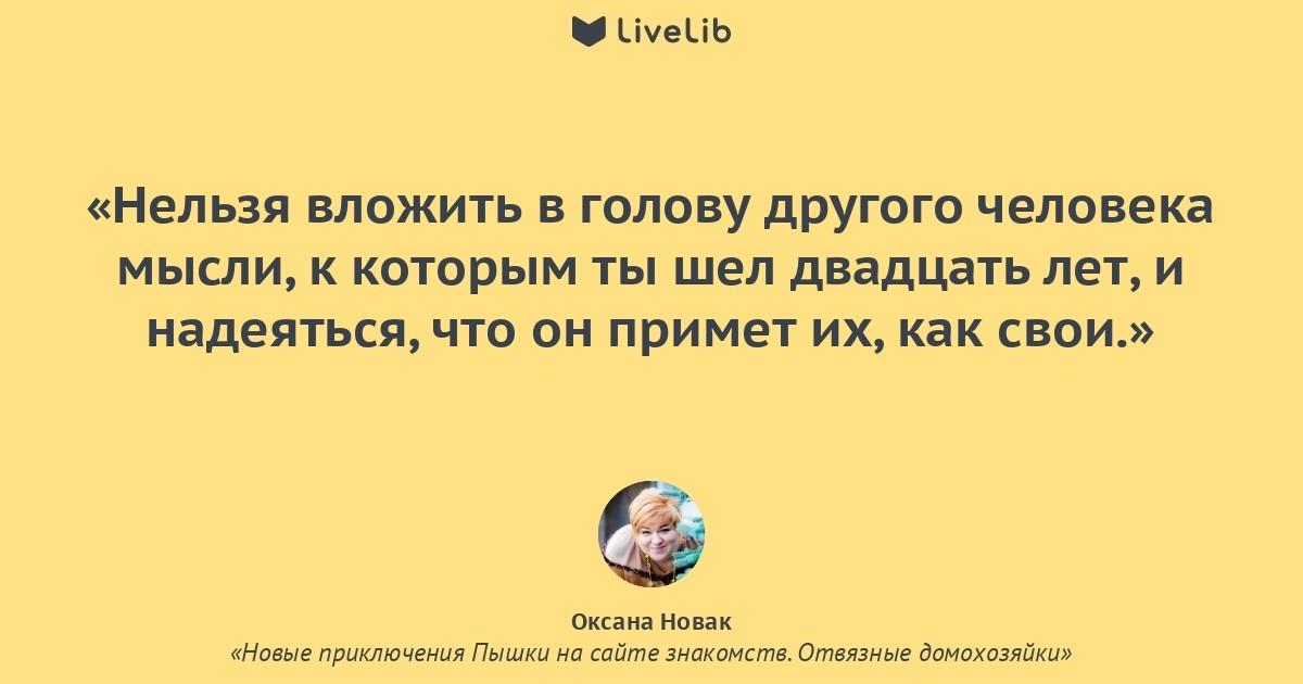 Знакомств читать сайте приключения о.новак на пышки