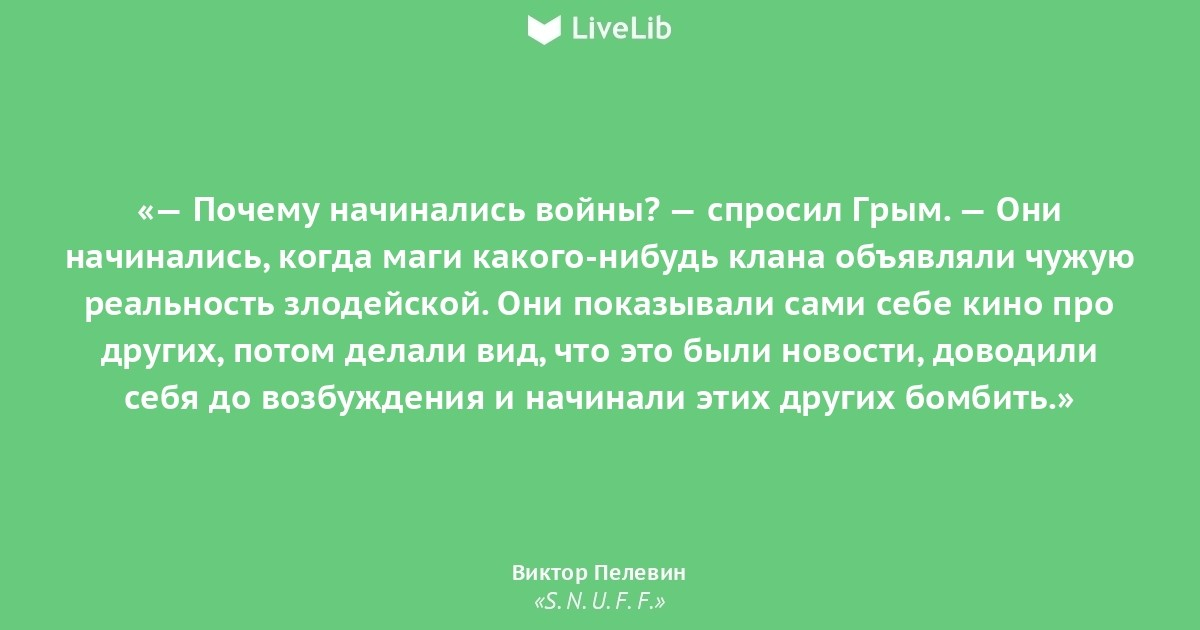 Виктор Пелевин. Избранные цитаты