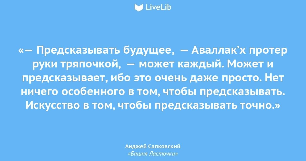 https://i.livelib.ru/quotepic/0000970827/1200x630/2fe1/quotepic.jpg