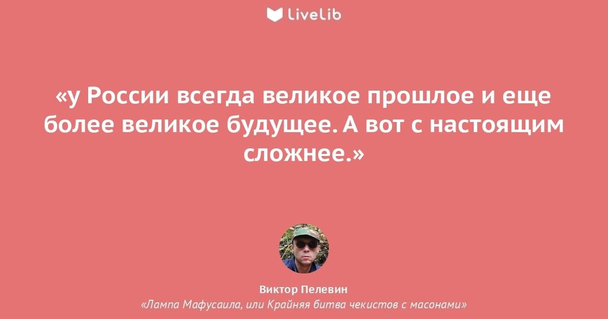 https://www.livelib.ru/quote/1316637-lampa-mafusaila-ili-krajnyaya-bitva-chekistov-s-masonami-viktor-pelevin
