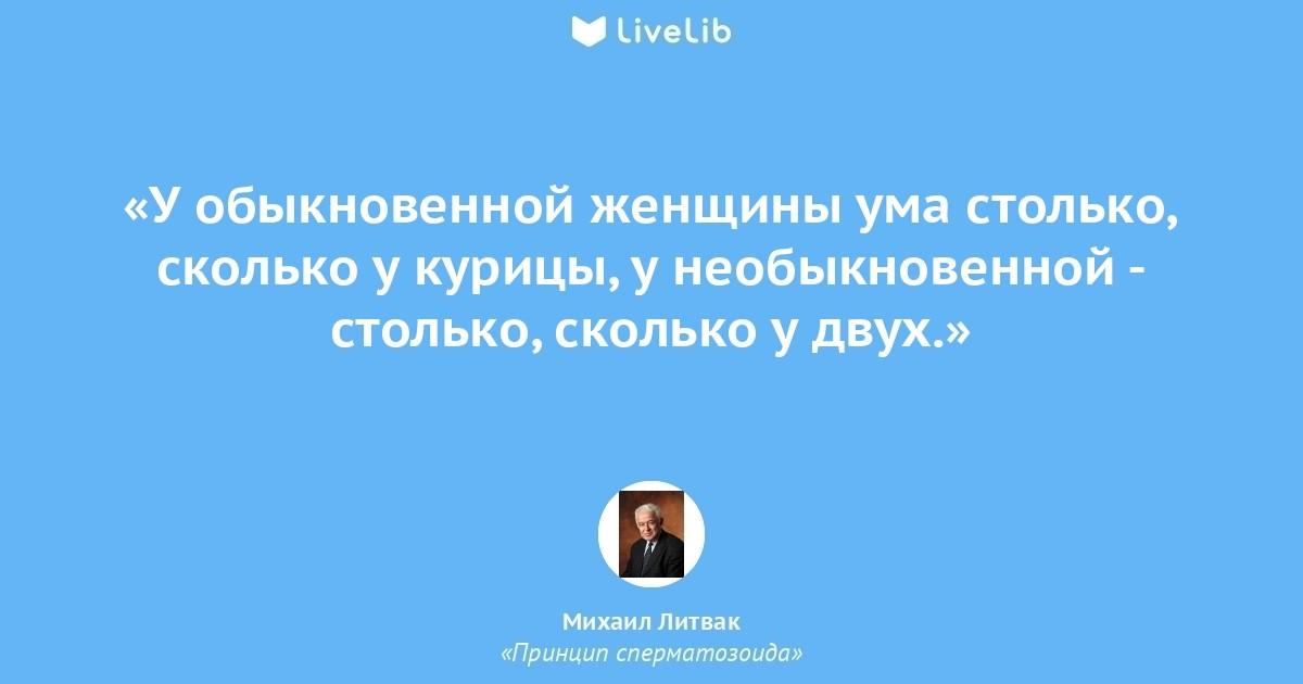 Михаил Литвак. Избранные цитаты