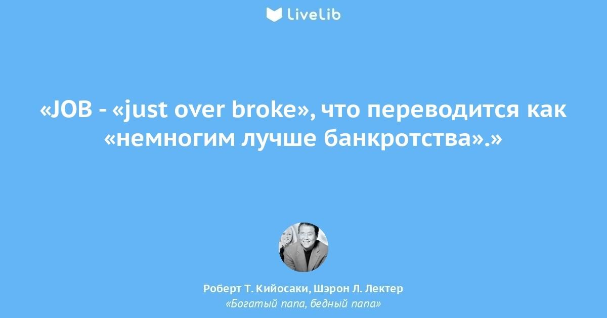 немногим лучше банкротства