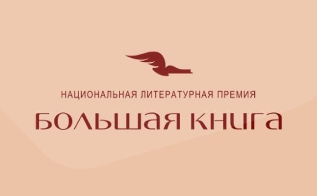 Читательское голосование премии «Большая книга» открыто!