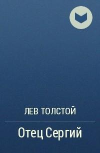 Лев Толстой - Отец Сергий