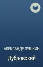 Александр Пушкин - Дубровский
