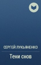 Сергей Лукьяненко - Тени снов