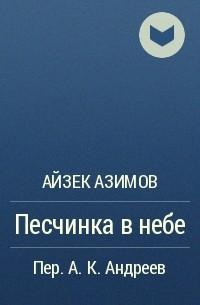 Айзек Азимов - Песчинка в небе