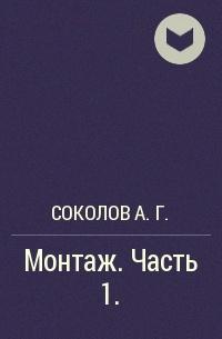 Соколов А.Г. - Монтаж. Часть 1.