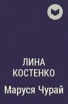 Лина Костенко — Маруся Чурай