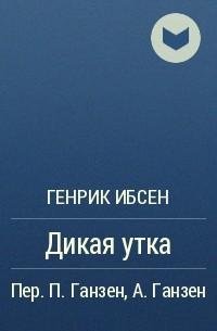 Генрик Ибсен - Дикая утка