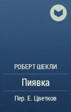Роберт Шекли - Пиявка