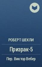 Роберт Шекли - Призрак-5
