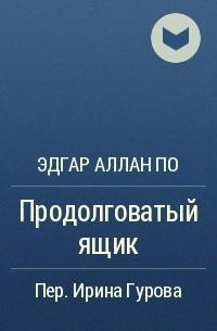 Эдгар Аллан По - Продолговатый ящик