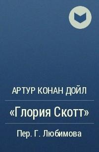 Артур Конан Дойл - «Глория Скотт»
