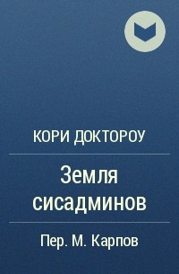 Кори Доктороу - Земля сисадминов
