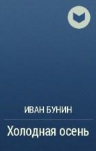 Иван Бунин - Холодная осень