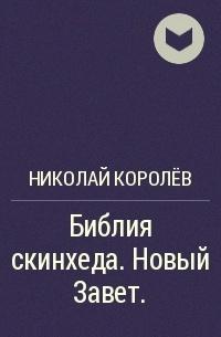 Николай Королёв - Библия скинхеда. Новый Завет.