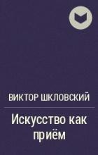 Виктор Шкловский - Искусство как приём