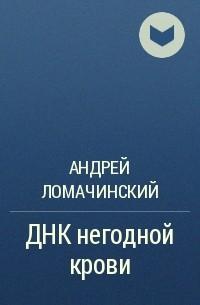 Андрей Ломачинский - ДНК негодной крови