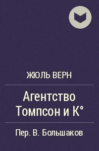 - Агентство Томпсон и К°