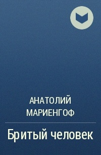 Анатолий Мариенгоф - Бритый человек