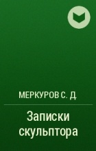 Меркуров С.Д. - Записки скульптора