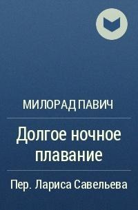 Милорад Павич - Долгое ночное плавание