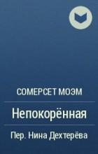 Сомерсет Моэм - Непокоренная