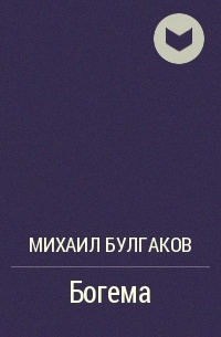 Михаил Булгаков - Богема