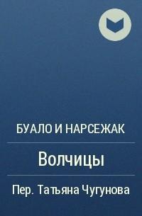 Буало и Нарсежак - Волчицы