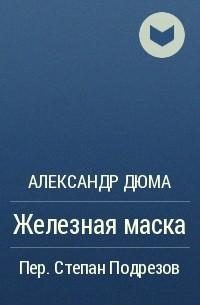 Александр Дюма - Железная маска