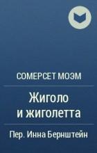 Сомерсет Моэм - Жиголо и жиголетта