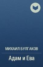 Михаил Булгаков - Адам и Ева